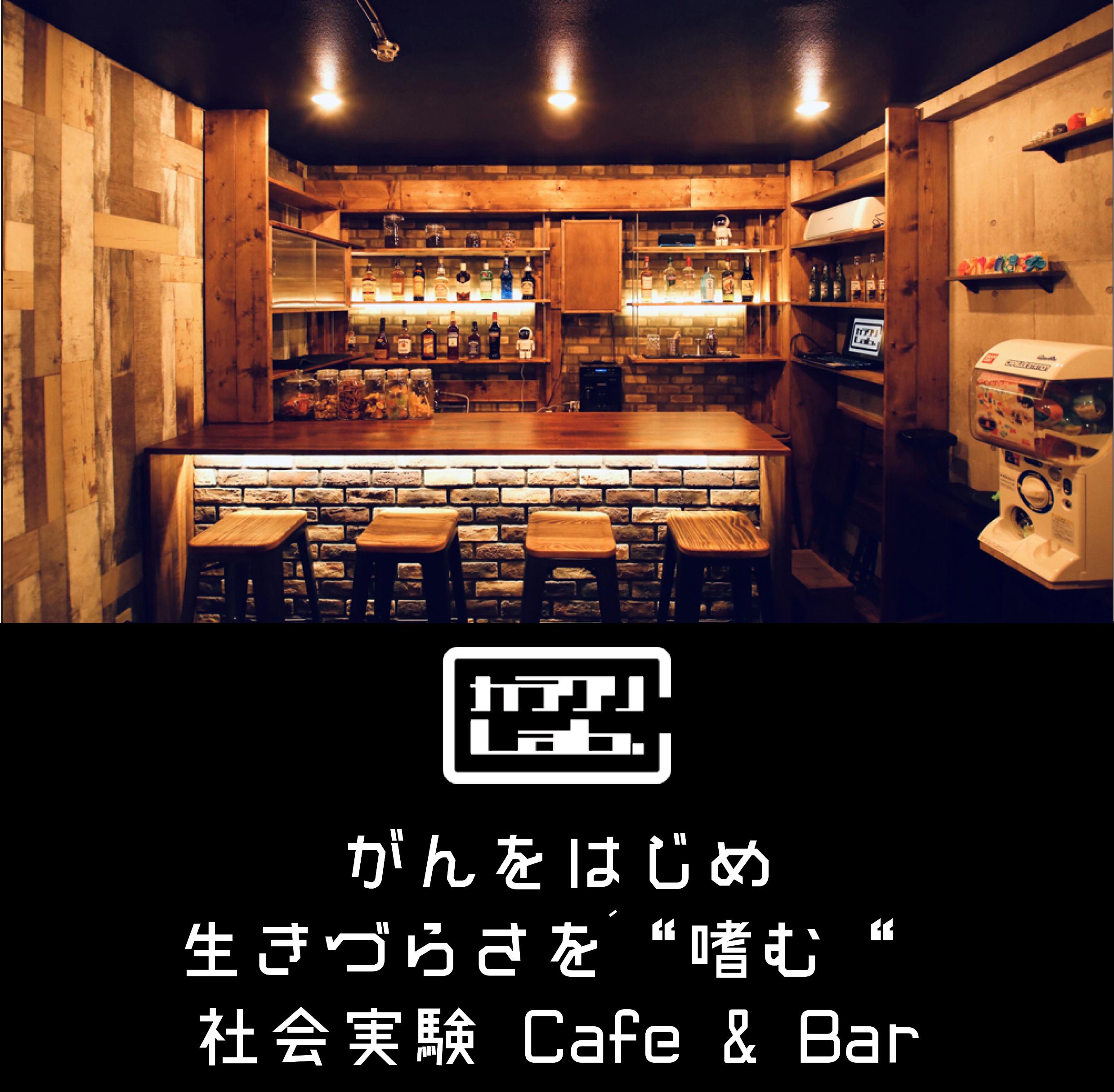 """カラクリLab.(カラクリラボ)《梅田駅から徒歩6分》がんをはじめ生きづらさを""""嗜む"""" 社会実験 Cafe & Bar です。"""